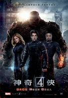Fantastic Four - Hong Kong Movie Poster (xs thumbnail)