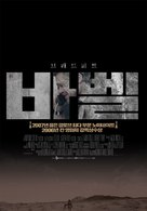 Babel - South Korean Movie Poster (xs thumbnail)