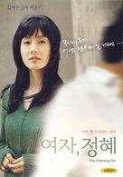 Yoja, jeong-hye - South Korean Movie Cover (xs thumbnail)