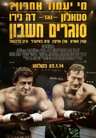 Grudge Match - Israeli Movie Poster (xs thumbnail)
