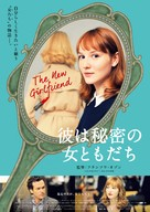Une nouvelle amie - Japanese Movie Poster (xs thumbnail)
