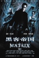 The Matrix - Chinese Movie Poster (xs thumbnail)