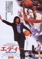 Eddie - Japanese Movie Poster (xs thumbnail)