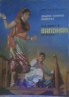 Bandhan - Indian Movie Poster (xs thumbnail)