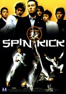 Spin Kick - French DVD cover (xs thumbnail)