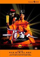 Yi mei dao ren - Chinese Movie Cover (xs thumbnail)