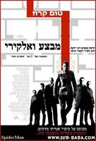 Valkyrie - Israeli Movie Poster (xs thumbnail)