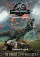Jurassic World Fallen Kingdom - Russian Movie Poster (xs thumbnail)