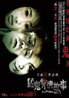 Hong Kong Ghost Stories - Hong Kong Movie Poster (xs thumbnail)
