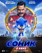 Sonic the Hedgehog - Russian Movie Poster (xs thumbnail)