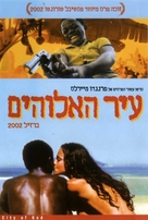 Cidade de Deus - Israeli Movie Poster (xs thumbnail)