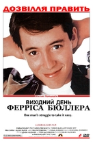 Ferris Bueller's Day Off - Ukrainian Movie Cover (xs thumbnail)