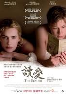 The Reader - Hong Kong Movie Poster (xs thumbnail)