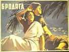 Awaara - Russian Movie Poster (xs thumbnail)