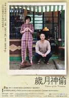Sui yuet san tau - Chinese Movie Poster (xs thumbnail)