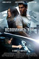 Total Recall - Russian Movie Poster (xs thumbnail)
