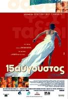 Dekapendavgoustos - Greek Movie Poster (xs thumbnail)
