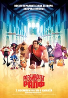 Wreck-It Ralph - Bulgarian Movie Poster (xs thumbnail)