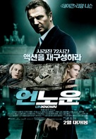 Unknown - South Korean Movie Poster (xs thumbnail)