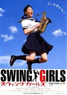 Swing Girls - Japanese poster (xs thumbnail)