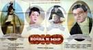 Voyna i mir - Russian Movie Poster (xs thumbnail)