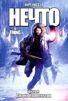 The Thing - Russian DVD cover (xs thumbnail)