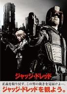 Dredd - Japanese Movie Poster (xs thumbnail)