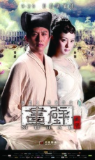 Mural - Chinese Movie Poster (xs thumbnail)