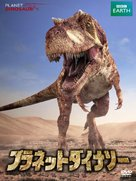"""Planet Dinosaur"" - Japanese DVD cover (xs thumbnail)"