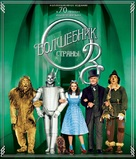 The Wizard of Oz - Russian Blu-Ray cover (xs thumbnail)