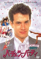 Bachelor Party - Japanese DVD movie cover (xs thumbnail)