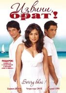 Sorry Bhai! - Russian DVD cover (xs thumbnail)