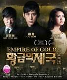 """""""Empire of Gold"""" - Hong Kong Movie Cover (xs thumbnail)"""