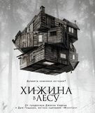 The Cabin in the Woods - Russian Blu-Ray movie cover (xs thumbnail)
