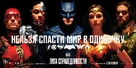 Justice League - Russian Movie Poster (xs thumbnail)