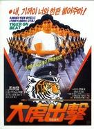 Tiger on the Beat - Hong Kong Movie Poster (xs thumbnail)