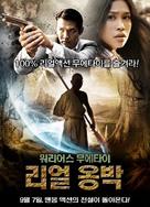 The Sanctuary - South Korean Movie Poster (xs thumbnail)