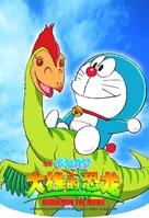 Doraemon: Nobita no kyôryû - Chinese poster (xs thumbnail)