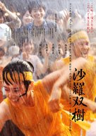 Sharasojyu - Japanese Movie Poster (xs thumbnail)