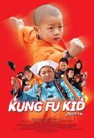 Ganfu kun - Indonesian Movie Poster (xs thumbnail)