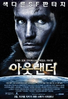 Outlander - South Korean Movie Poster (xs thumbnail)