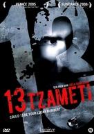 13 Tzameti - Dutch DVD movie cover (xs thumbnail)