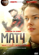 Match - Russian Movie Cover (xs thumbnail)