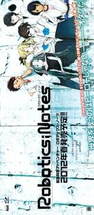 Robotics;Notes - Japanese Movie Poster (xs thumbnail)