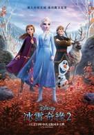 Frozen II - Taiwanese Movie Poster (xs thumbnail)