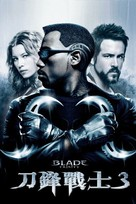 Blade: Trinity - Chinese Movie Poster (xs thumbnail)