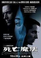 The Prestige - Hong Kong Movie Poster (xs thumbnail)