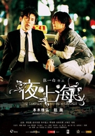 Yoru no shanghai - Chinese Movie Poster (xs thumbnail)