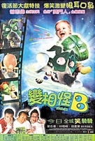 Son Of The Mask - Hong Kong Movie Poster (xs thumbnail)