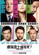Horrible Bosses - Hong Kong Movie Poster (xs thumbnail)